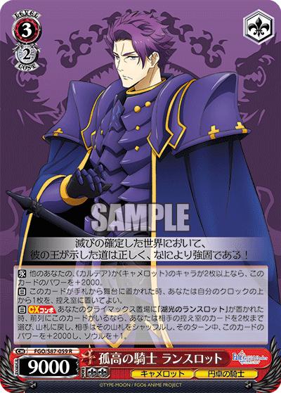 ブースターパック 劇場版 Fate/Grand Order -神聖円卓領域キャメロット-_1