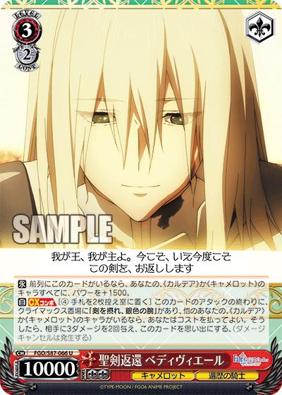 ブースターパック 劇場版 Fate/Grand Order -神聖円卓領域キャメロット-_2