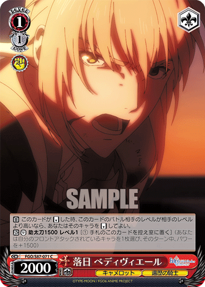 ブースターパック 劇場版 Fate/Grand Order -神聖円卓領域キャメロット-_3