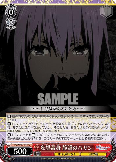 ブースターパック 劇場版 Fate/Grand Order -神聖円卓領域キャメロット-_5
