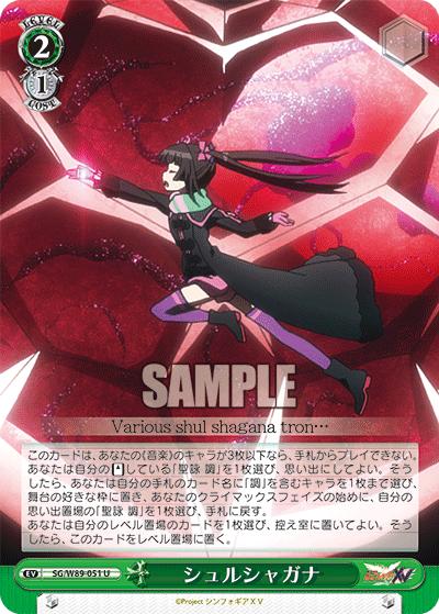 今日のカード05月24日ブースターパック 戦姫絶唱シンフォギアXV